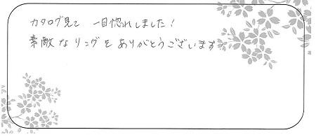 21071802木目金の婚約指輪_G003.jpg