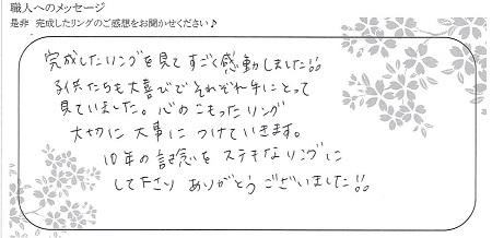 21071802木目金の結婚指輪_N003.jpg