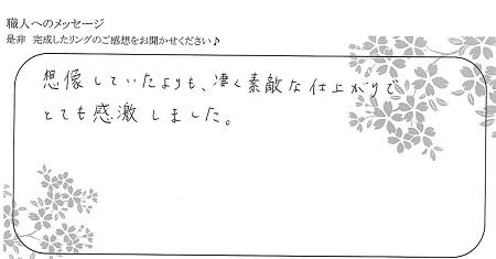 21071802木目金の結婚指輪_U005.jpg