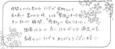 21071803木目金の婚約指輪_G002.jpg