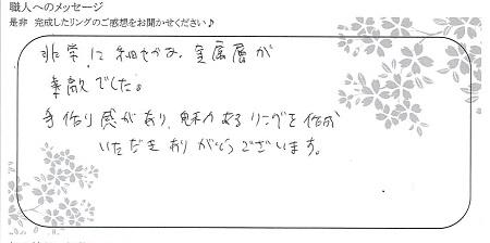 21071901木目金の婚約指輪_G002.jpg