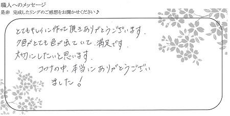21072002木目金の結婚指輪_G004.jpg