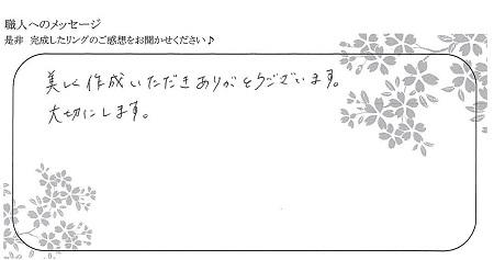 21072201木目金の結婚指輪F_002.jpg