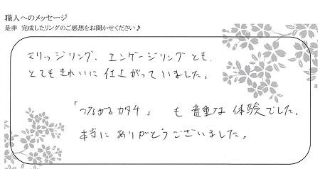 21072401木目金の婚約指輪結婚指輪_U005.jpg