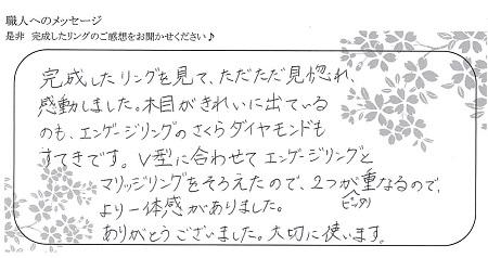 21072302木目金の婚約・結婚指輪_J003.jpg
