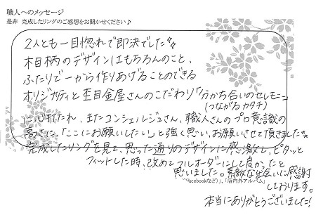 21072401木目金の婚約・結婚指輪_N006.jpg