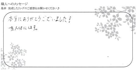 21072401木目金の結婚指輪_G005.jpg