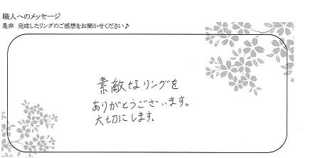 21072401木目金の結婚指輪_OM004.jpg