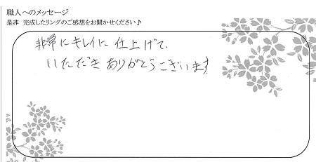 21072403木目金の婚約指輪_U002.jpg