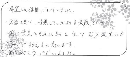 21072501木目金の婚約指輪_A005.jpg