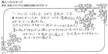 21072501木目金の婚約指輪_VC005.jpg