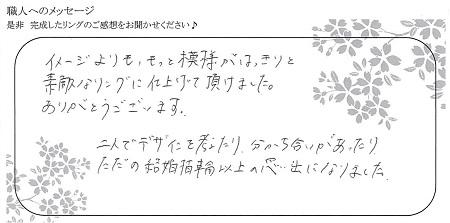 21072501木目金の結婚指輪_J004.jpg