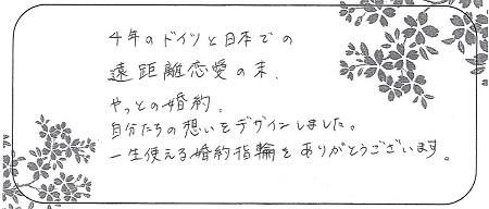 21072502木目金の婚約指輪_003.jpg