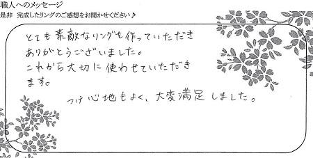 21072503木目金の婚約指輪_VC005.jpg