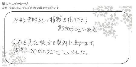 21072601木目金の婚約指輪_G002.jpg