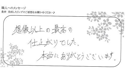 21072601木目金の婚約指輪_K003.jpg
