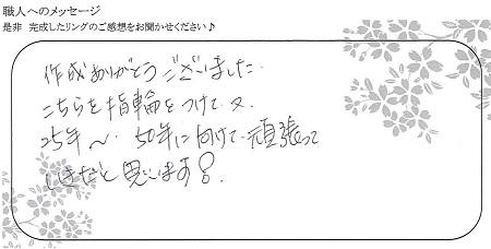 21072601木目金の結婚指輪_C0002.jpg