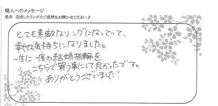 21072801木目金の結婚指輪_OM002.jpg