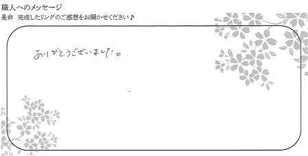 21072901木目金の結婚指輪_C004.jpg