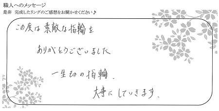 21073101木目金の婚約指輪・結婚指輪_OM001 (5).jpg