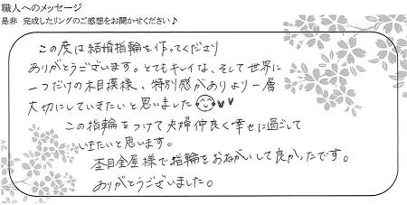 21073101木目金の結婚指輪_C004.jpg