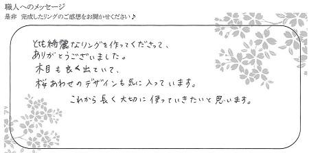 21073101木目金の結婚指輪_N004.jpg