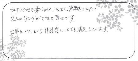 21073101木目金の結婚指輪_Z005.jpg
