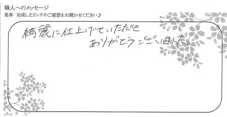 21073102木目金の結婚指輪_U005.jpg