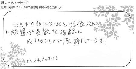 21080101木目金の結婚指輪__N005.jpg