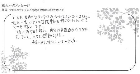 21080301木目金の結婚指輪_N002.jpg