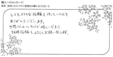 21080602木目金の婚約指輪_LH001.jpg
