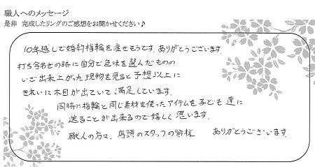 21080801木目金の婚約指輪_N002.jpg