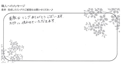 21080801木目金の結婚指輪_K005.jpg