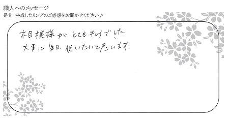 21080802木目金の婚約指輪_N003.jpg