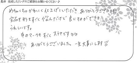21080901木目金の結婚指輪_LH004.jpg
