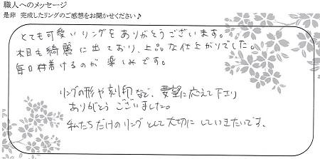 21080901木目金の結婚指輪_U005.jpg