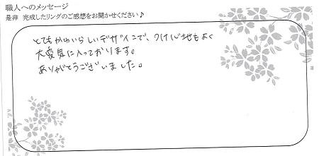 210816木目金の結婚指輪_N002.jpg