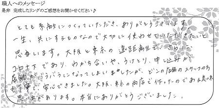 21081701木目金の結婚指輪_LH004.jpg