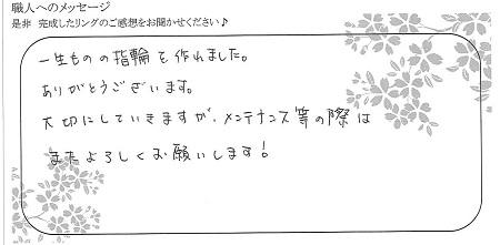 210821木目金の結婚指輪_N002.jpg
