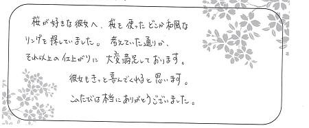 21082101木目金の婚約指輪_J002.jpg