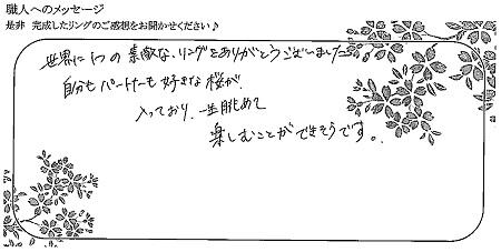 21082101木目金の結婚指輪_H002.jpg