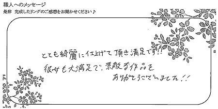 21082102木目金の結婚指輪_H004.jpg