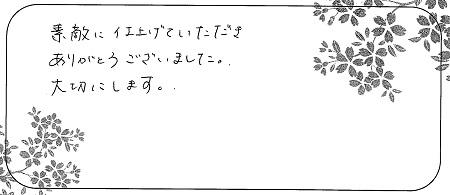 21082201木目金の結婚指輪_Q005.jpg