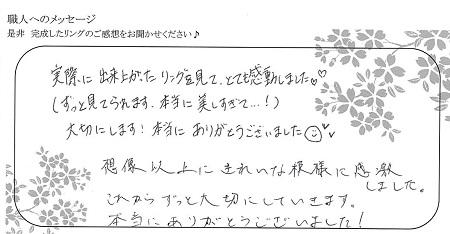 21082201木目金の結婚指輪_U005.jpg
