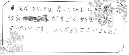 21082301木目金の婚約指輪_J002.jpg