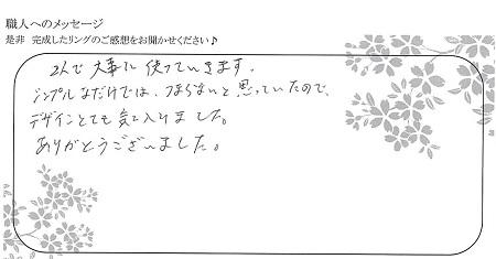 21082301木目金の結婚指輪_U005.jpg