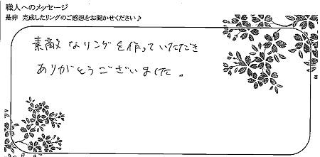 21082801木目金の婚約指輪_D005.jpg