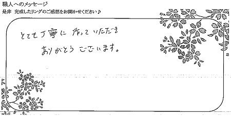 21082801木目金の結婚指輪_H002.jpg