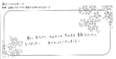 21082801木目金の結婚指輪_OM003.jpg