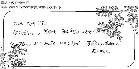 21082802木目金の結婚指輪_H004.jpg
